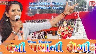 Pachi Pacha Ni Toli | Vina Thakor Latest Song 2017 | Gujarati Song | Musicaa Digital