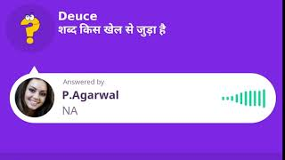 Deuce शब्द किस खेल से जुड़ा है ? Deuce Shabdh Kis Khel Se Juda Hai ?