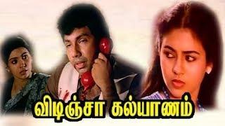 Vidinjakalyanam Part-1 | Mega Hit Tamil movie | Sathyaraj,Jayashree,Sujatha | Manivannan | Ilayaraja