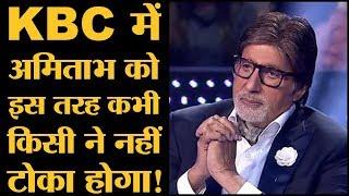 KBC में Amitabh Bachchan को महिला ने जो कहा, वो आगे सोच समझकर बोलेंगे | The Lallantop