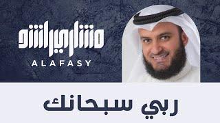#مشاري_راشد_العفاسي - ربي سبحانك ( خيم الليل )  - Mishari Alafasy Rabi Subhanak