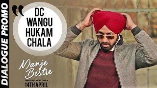 DC Wangu Hukam Chala (Dialogue Promo) | Manje Bistre | Gippy Grewal, Sonam Bajwa, Punjabi Movie 2017