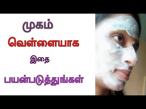 How to get fair skin in tamil / skin whitening in tamil / beauty tips in tamil