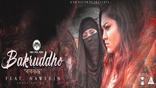 Bakruddho (Bangla Hiphop 2018) | Nawshin | HTM Records