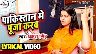 Pakistaan me pooja Karab - Akshara Singh (Navratri Dj Song 2019) DjShivaclub(DjFaceBook.IN).mp3