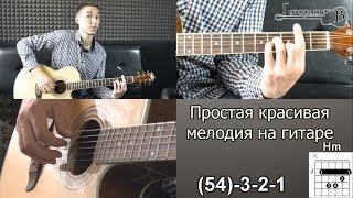 Простая красивая мелодия на гитаре. Быстро научитесь!