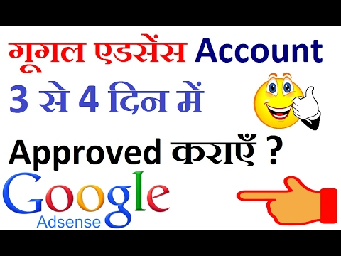 How to Get AdSense Account Approved within 4 Days in Hindi [2017 Ticks Video]