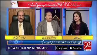 Maula Bakhsh Chandio badly criticized Fayyaz ul Hassan regarding his comments on PPP