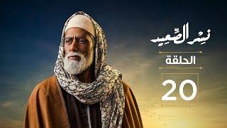 مسلسل نسر الصعيد| الحلقة العشرون  - Nesr El Sa3ed Episode 20
