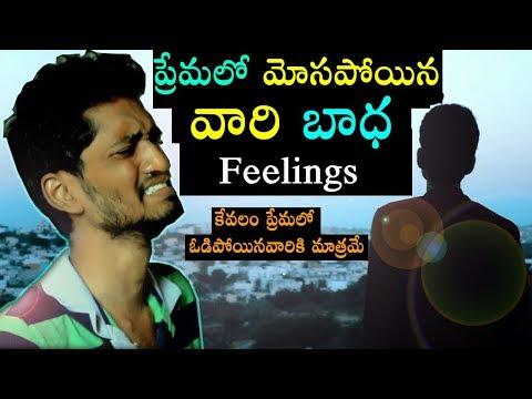 Love Failure Feelings | Telugu Emotional | Naveen Mullangi