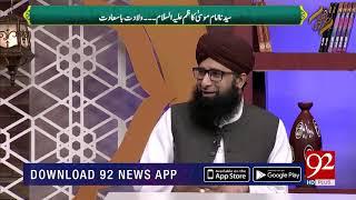 Do Hanfi Fiqha jo jail main Imam Musa Kazim (AS) Sy ilam Hasil krty | 17 Oct 2018 | 92NewsHD