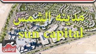 تعرف علي مدينة الشمس امام الاهرامات عاصمة مصر السياحية