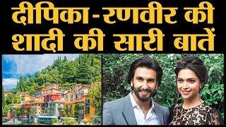 कब, कहां और कैसे होगी Deepika Padukone और Ranveer singh  की शादी | The Lallantop
