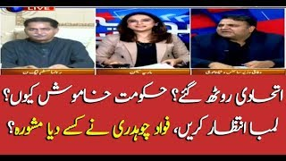 Federal Minister, Fawad Chaudhry, responds to MQM Pakistan