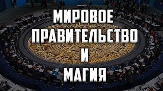Download Мировое правительство и магия Video