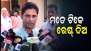 Amit Shah's Odisha Visit- BJD's Debi Prasad Mishra Slams Congress