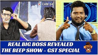 Real Big Boss Revealed | GST Special | The Beep Show #15 | Smile Settai