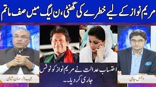 Nuqta e Nazar with Mujeeb Ur Rehman Shami & Ajmal Jami | 9 July 2019 | Dunya News