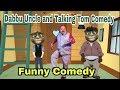 Dabbu Uncle - Billu Comedy ! Dil behalta hai mera aapke aa jane se ! Sanjeev Srivastava MJO mp3
