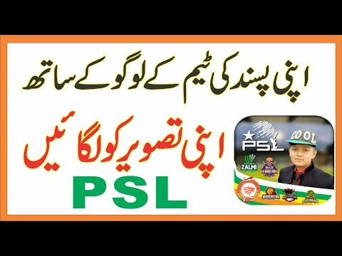 PSL 2018 profile photo Maker || Best for android 2018|| it wale raja