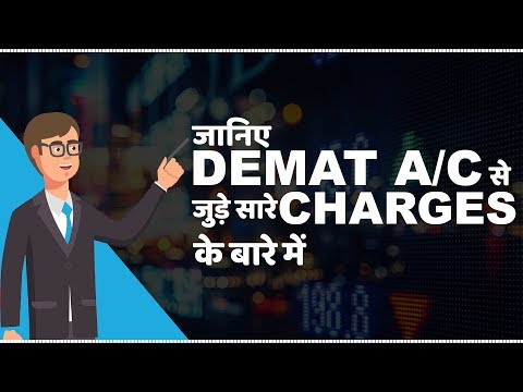 Demat Account Charges & Fees explained | हिंदी