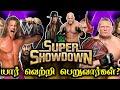WWE Super ShowDown 2019 யார் வெற்றி பெறுவார்கள்? WWE Super ShowDown Predictions Tamil