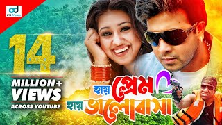 Hay Prem Hay Valobasha | Shakib Khan | Apu Biswas | Bangla New Movie 2017 | CD Vision