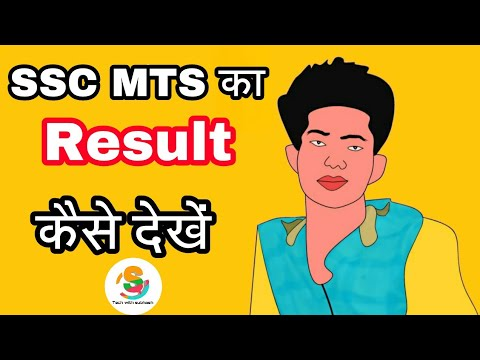 Ssc mts ka result kaise dekhe 2017 || How to check  ssc mts result || 2017