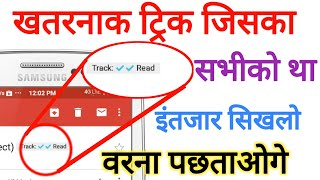 How to Track Gmail By Mobile  || by technical boss