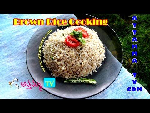 How to Cook Brown Rice (ముడి బియ్యం అన్నం వండుట ఎలా ?) .:: by Attamma TV ::.
