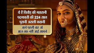 राजा रावल रतन सिंह की पंद्रहवी पत्नी थी पद्मावती, खिलजी से करना चाहती थी सुलह..!