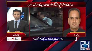 Rehan Tariq Considerable Response To Ramesh Kumar On Nawaz Sharif Critical Health
