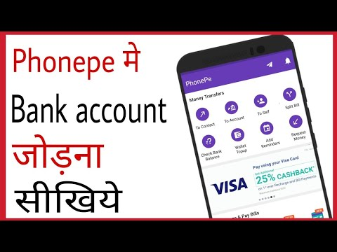 Phonepe me bank account kaise jode | How to add bank account in phonepe app in hindi