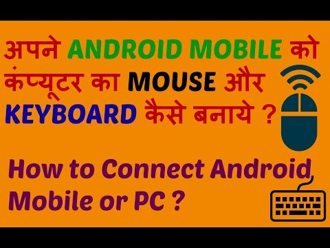 How to Connect Keyboard and Mouse to Android Phone in Hindi
