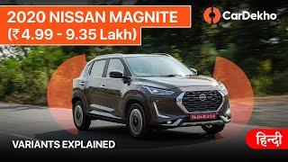 2020 Nissan Magnite Variants Explained   किस वैरिएंट को खरीदे?
