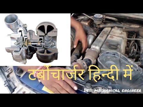TATA SAFARI Turbo Interercooler simply Explain in Hindi by Jaynesh Kumar(Desi Mechanical Engineer)