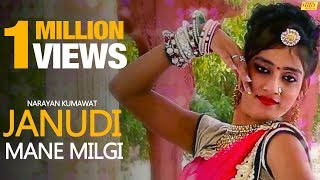 जानूड़ी मिलगी रे Janudi Mane Milgi Re   Rajasthani Dj Song 2017   Marwadi Dj Rajasthani Songs