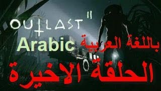 لعبة الرعب Outlast 2 Arabic بالعربى الحلقة الاخيرة