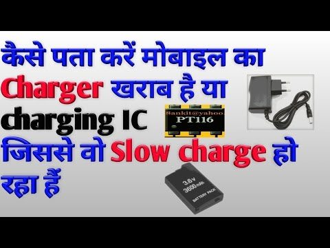 What is mAH in battery ? how to fix slow charging error explained in hindi
