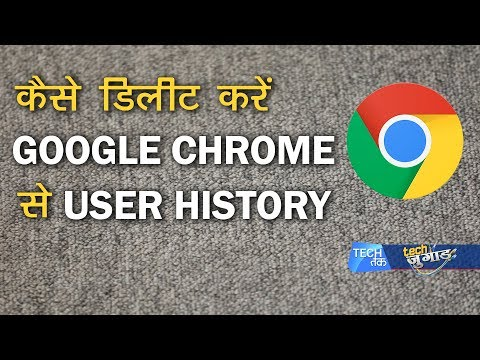 कैसे डिलीट करें Google Chrome से User History | Tech Jugaad | Tech Tak