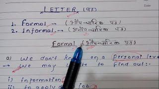 How to write a letter ? !  पत्र कैसे लिखे ? Formal letter .