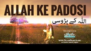 Allah ke Padosi ┇ اللہ کے پڑوسی ┇ #Amazing Video  #Allah ┇ IslamSearch