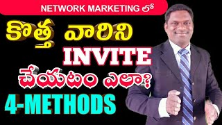 4-Methods to CANTACT& INVITE Strangers in to NETWORK MARKETING in telugu//RAJESH CH