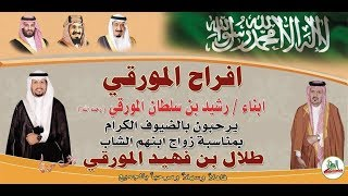 #x202b;حفل زواج الشاب طلال بن فهيد المورقي 13-7-1439 هـ قاعة رويال للاحتفالات بجدة#x202c;lrm;
