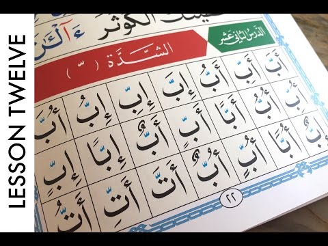 Learn to Read the Qur'an:  Lesson Twelve
