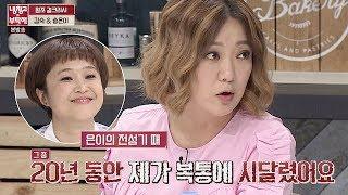 """대세 김숙, 음원도 1위! 배 아파하는 은이에게 """"난 20년 동안!"""" 냉장고를 부탁해 134회"""