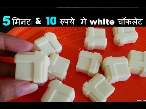 5 मिनट में White चॉकलेट CHOCOLATE तैयार | बिना coconut oil & cocoa butter| milkybar chocolate recipe