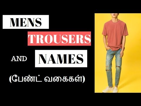 MENS PANTS/TROUSERS AND ITS NAME |  MATCH SHIRTS AND SHOES WITH PANTS | MENS FASHION TIPS