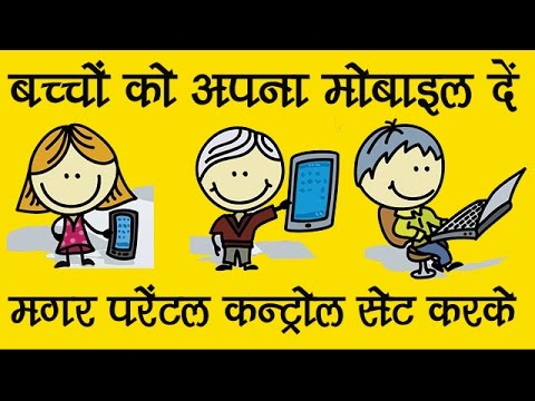Setup parental controls on android mobile (Hindi)