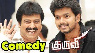 Download Kuruvi | Kuruvi full Movie Comedy scenes | Tamil Movie comedy | Vivek Comedy Scenes | Vijay Comedy Video